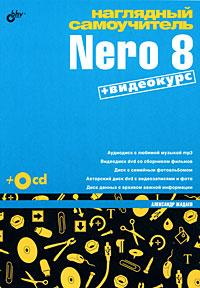 Наглядный самоучитель Nero 8 (+ CD-ROM)