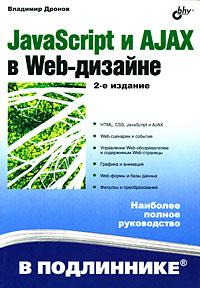 JavaScript и AJAX в Web-дизайне ( 978-5-9775-0251-1 )
