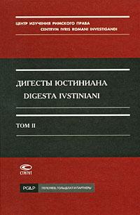 Дигесты Юстиниана. Том 2. Книги 5-11 / Digesta Ivstiniani: Volvmen secvndvm: Libri 5-11