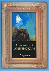 Иннокентий Анненский. Лирика