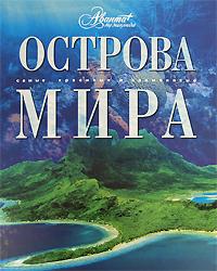Острова мира ( 978-5-98986-165-1, 978-5-271-19772-7 )