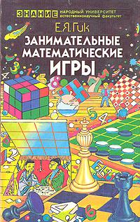 Занимательные математические игры12296407В книге рассказывается о различных математических, логических, словесных и других занимательных играх, пользующихся популярностью. Автор в увлекательной форме описывает их правила, историю, теорию, приводит много интересных задач, примеров, головоломок. Книга поможет читателям развить логические, комбинаторные и математические способности, будет полезна слушателям народных университетов естественнонаучных знаний.