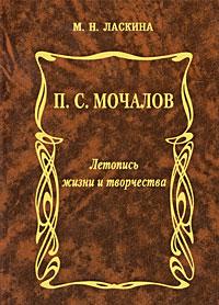 П. С. Мочалов. Летопись жизни и творчества