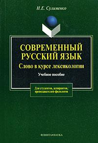 Современный русский язык. Слово в курсе лексикологии