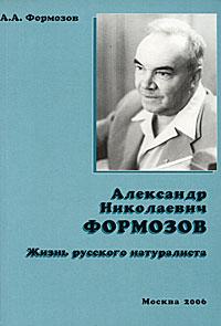 Александр Николаевич Формозов. Жизнь русского натуралиста