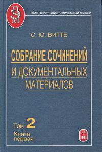 С. Ю. Витте. Собрание сочинений и документальных материалов. В 5 томах. Том 2. Книга 1