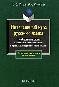 Интенсивный курс русского языка. Пособие для подготовки к тестированию и сочинению в правилах, алгоритмах и шпаргалках