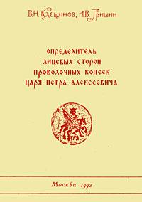 Определитель лицевых сторон проволочных копеек царя Петра Алексеевича