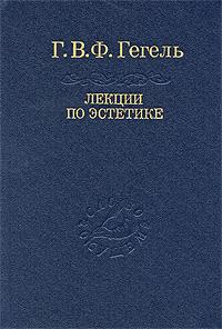 Лекции по эстетике. В 2 томах. Том 2