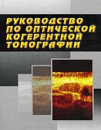 Руководство по оптической когерентной томографии