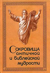 Сокровища античной и библейской мудрости. Ю. А. Раков