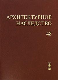 Архитектурное наследство. Выпуск 48