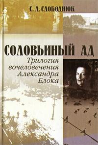 Соловьиный ад. Трилогия вочеловечения Александра Блока