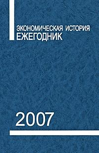 Экономическая история. Ежегодник. 2007