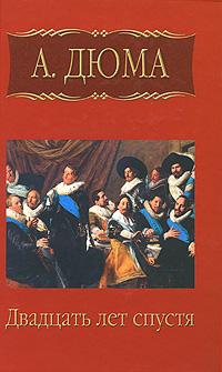 А. Дюма. Собрание сочинений. Том 4. Двадцать лет спустя. Часть 2