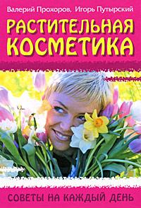 Растительная косметика