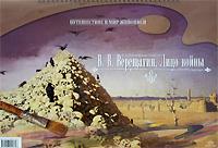 В. В. Верещагин. Лицо войны12296407В пособии представлены репродукции шести картин В. В. Верещагина, предложены примерные конспекты занятий и методические указания к ним, а также картина-пазл, работа с которой поможет завершить беседы о картинах. Такие картины-пазлы способствуют развитию конструктивного праксиса, зрительного гнозиса и мелкой моторики дошкольников. Адресовано педагогам дошкольных образовательных учреждений, студентам педагогических вузов и колледжей, руководителям художественных студий, родителям.