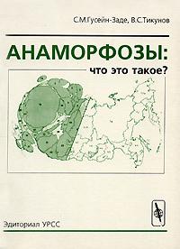 Анаморфозы. Что это такое?