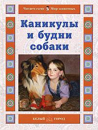 Каникулы и будни собаки12296407Эта замечательная книжка, которая обязательно понравится и детям, и взрослым, познакомит маленьких читателей с удивительным миром четвероногих спутников жизни. Очень познавательная, написанная доступным и живым языком, напечатанная крупным шрифтом, подходящим для чтения даже детям с ослабленным зрением, книга содержит прекрасный иллюстративный материал, который позволит им не только получить полезные сведения, но и познакомиться с внешним обликом собак. В наш непростой век очень важно разбудить в детях интерес к живой природе, воспитать у них любовь к животным и научить их беречь окружающий мир. Часто ребенок имеет собаку, кормит ее и заботится о ней, но мало что знает об этом интересном и умном животном. Эта книга станет неоценимым подарком Вашему ребенку, разовьет в нем наблюдательность, любознательность, разбудит интерес к домашним животным и научит бережно и с любовью относиться ко всему живому на нашей планете. Предназначена для дошкольников (от 5 лет) и младших...