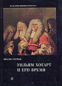 Уильям Хогарт и его время