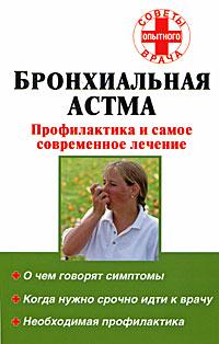 Бронхиальная астма ( 978-5-17-053001-4 )