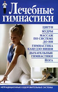 Лечебные гимнастики ( 978-5-17-053183-7, 978-966-339-713-9 )
