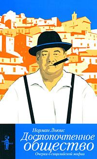 Достопочтенное общество. Очерки о сицилийской мафии