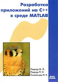 Разработка приложений на С++ в среде Matlab (+ CD-ROM)