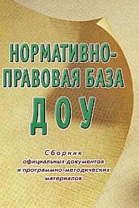 Нормативно-правовая база ДОУ. Сборник официальных документов и программно-методических материалов