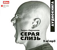 Серая слизь (аудиокнига MP3 на 2 CD)