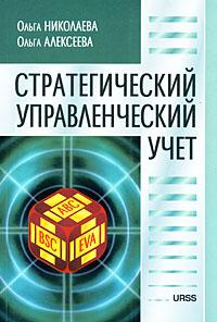 Стратегический управленческий учет. Ольга Николаева, Ольга Алексеева