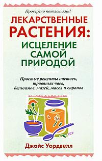 Лекарственные растения. Исцеление самой природой