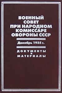 Военный совет при народном комиссаре обороны СССР. Декабрь 1935 г. Документы и материалы