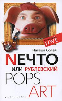 Nечто, или Рублевский Pops Art