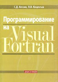 Программирование на Visual Fortran. С. Д. Алгазин, В. В. Кондратьев
