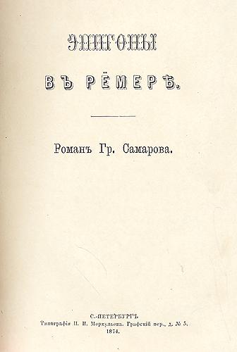 Эпигоны в Ремере