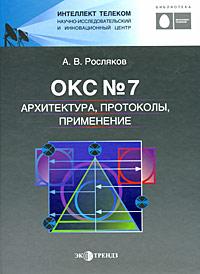 Окс № 7. Архитектура, протоколы, применение