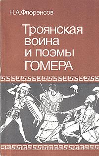 Троянская война и поэмы Гомера