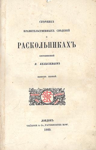 Сборник правительственных сведений о раскольниках. В двух томах