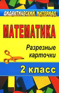 Математика. 2 класс. Разрезные карточки
