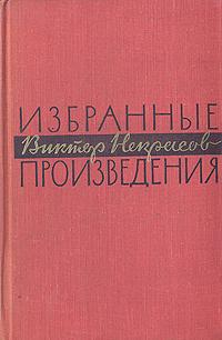Виктор Некрасов. Избранные произведения