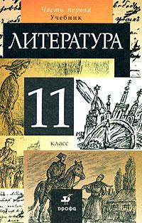 Литература. 11 класс. В 2 частях. Часть 1