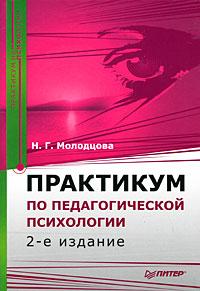 Практикум по педагогической психологии