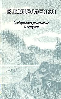 В. Г. Короленко. Сибирские рассказы и очерки