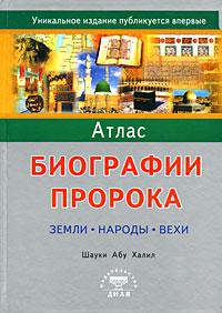 Атлас биографии Пророка. Земли, народы, вехи