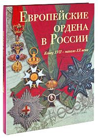 Европейские ордена в России. Конец XVII - начало XX века