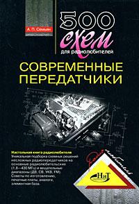 500 схем для радиолюбителей. Современные передатчики