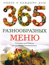 365 разнообразных меню. Новое к каждому дню