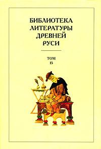 Библиотека литературы Древней Руси. В 20 томах. Том 15. XVII век
