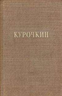 В. Курочкин. Стихотворения